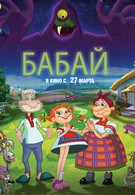 Бабай (2013)