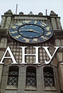 Постер фильма Канун (1989)