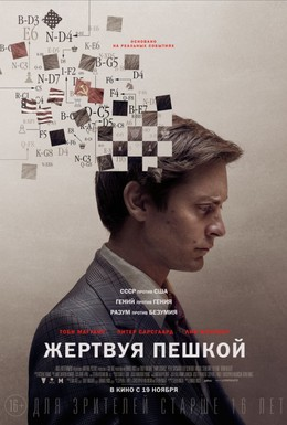 Постер фильма Жертвуя пешкой (2014)