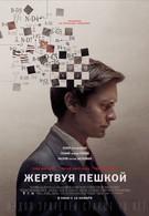 Жертвуя пешкой (2014)