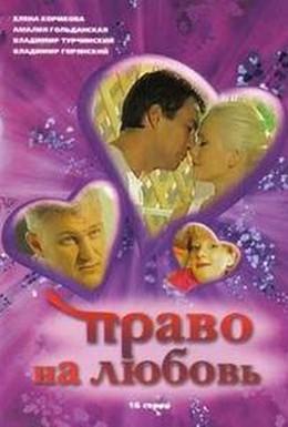 Постер фильма Право на любовь (2005)