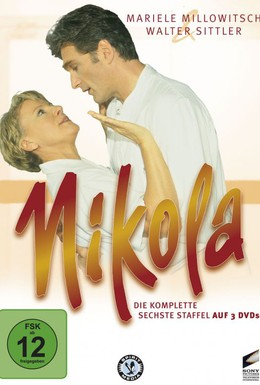 Постер фильма Николя (2000)