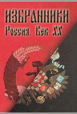 Постер фильма Избранники. Россия. Век ХХ. Марк Шагалл (2001)