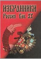 Избранники. Россия. Век ХХ. Марк Шагалл (2001)