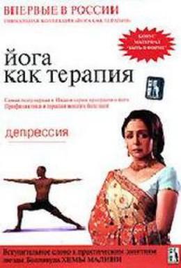 Постер фильма Йога как терапия: Депрессия (2004)