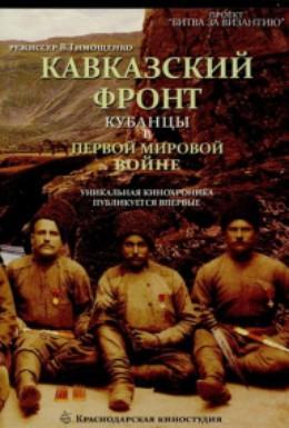 Постер фильма Кавказский фронт. Кубанцы в Первой мировой войне (2008)