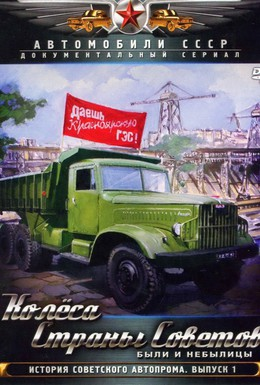 Постер фильма Колёса страны советов (2011)