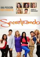 Секреты (2012)