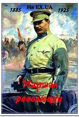 Постер фильма Маршал революции (1978)
