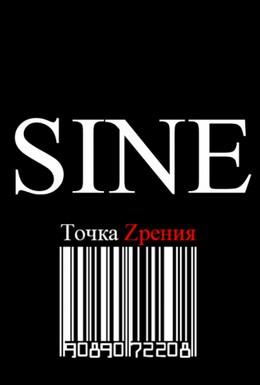 Постер фильма Синус (2013)