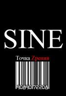 Синус (2013)