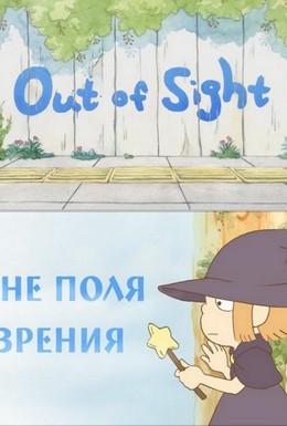 Постер фильма Вне поля зрения (2010)