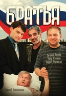 Братья (2008)