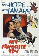 Мой любимый шпион (1951)