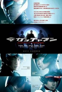 Постер фильма Гатчамен (2013)