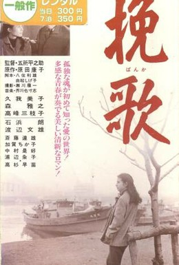 Постер фильма Поминальная песня (1957)