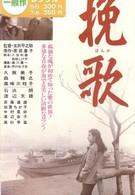Поминальная песня (1957)