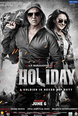 Постер фильма Солдат (2014)