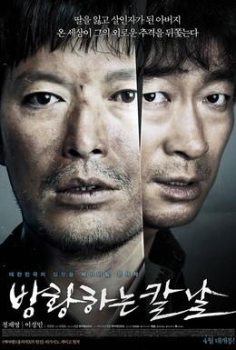 Постер фильма Сломленный (2014)