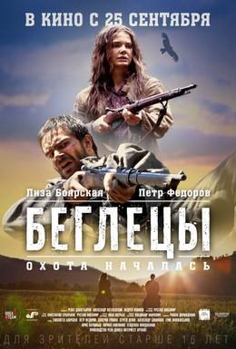 Постер фильма Беглецы (2014)