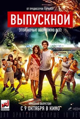 Постер фильма Выпускной (2014)