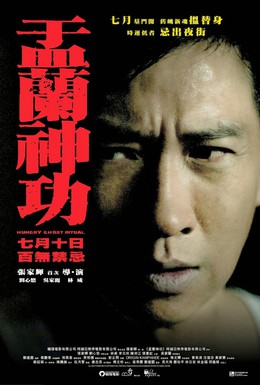 Постер фильма Ритуал голодного призрака (2014)