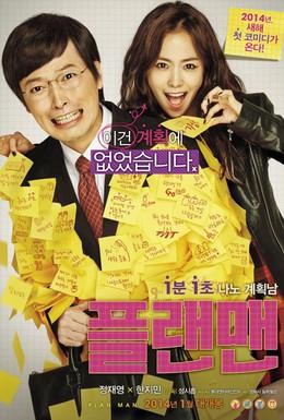 Постер фильма Человек с планом (2014)