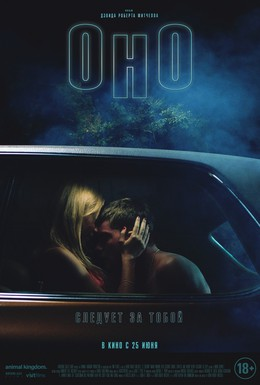 Постер фильма Оно (2014)