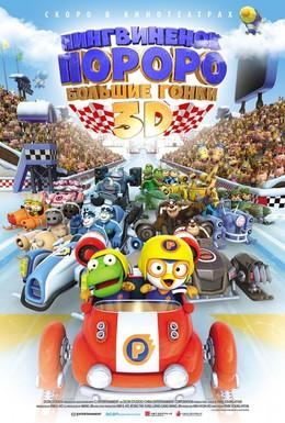 Постер фильма Пингвиненок Пороро: Большие гонки (2013)