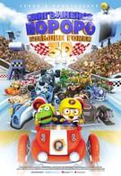 Пингвиненок Пороро: Большие гонки (2013)