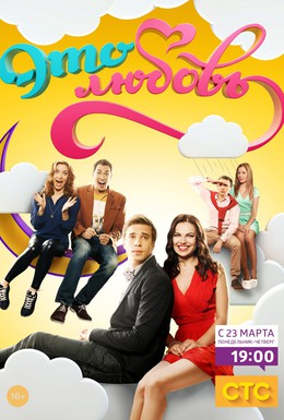 Постер фильма Это любовь (2015)