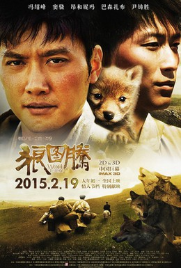 Постер фильма Тотем волка (2015)
