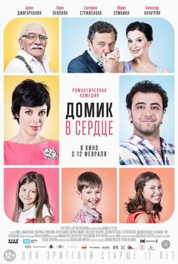 Постер фильма Домик в сердце (2014)