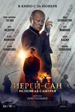 Постер фильма Иерей-сан. Исповедь самурая (2015)