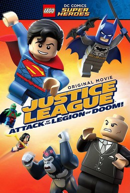 Постер фильма LEGO DC Super Heroes: Justice League - Attack of the Legion of Doom! (2015)