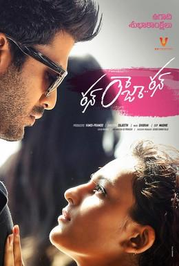 Постер фильма Беги, Раджа, беги (2014)