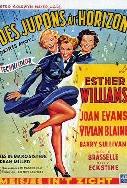 Постер фильма Привет, красотки! (1952)