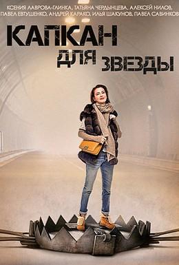 Постер фильма Капкан для звезды (2015)