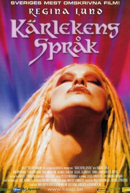 Постер фильма Язык любви (2004)