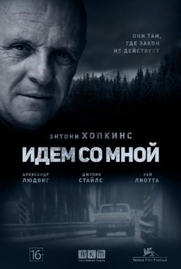 Постер фильма Идём со мной (2015)