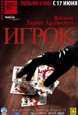 Постер фильма Игрок (2004)