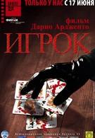 Игрок (2004)