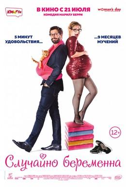 Постер фильма Случайно беременна (2016)