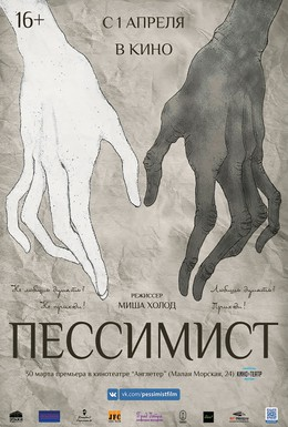 Постер фильма Пессимист (2016)