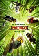 Лего Фильм: Ниндзяго (2017)