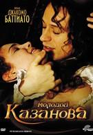 Молодой Казанова (2002)