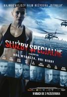 Спецслужба (2014)