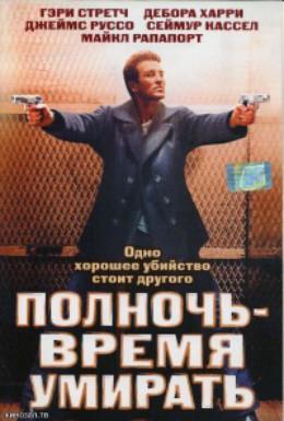 Постер фильма Полночь – время умирать (2003)