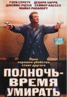 Полночь – время умирать (2003)