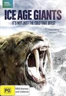 BBC: Гиганты ледникового периода (2013)